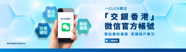 「交銀香港」微信官方帳號