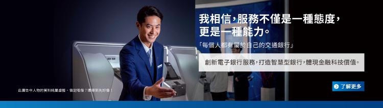 電子銀行服務