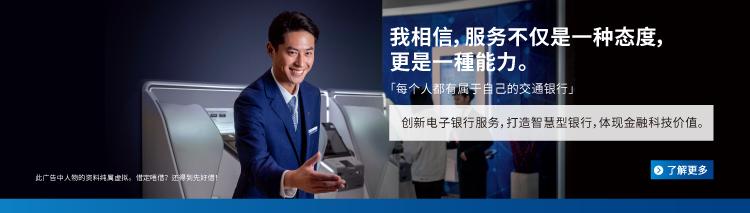 电子银行服务